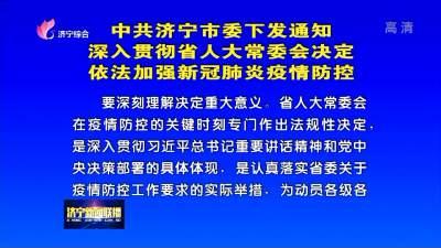 济宁市深入贯彻省人大常委会决定 依法加强新冠肺炎疫情防控