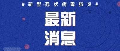 2月24日12-24时山东省无新增新型冠状病毒肺炎确诊病例,累计确诊病例755例