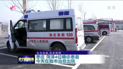 枣庄 菏泽共4位确诊患者今天在我市治愈出院