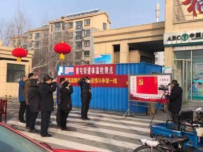 高新区黄屯街道:让党旗在防控疫情斗争第一线高高飘扬