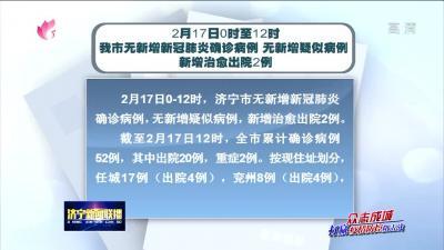 2月17日0时至12时 我市无新增新冠肺炎确诊病例 无新增疑似病例 新增治愈出院2例