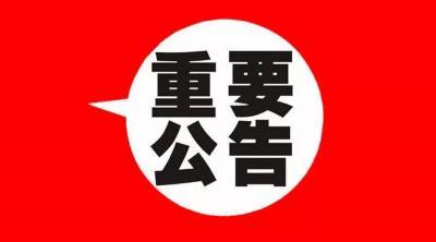 濟寧華潤燃氣常青路客服中心營業時間9:00至15:00 其它客服中心暫停營業