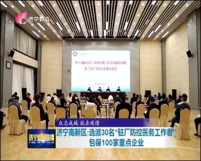 """济宁高新区选派30名""""驻厂防控医务工作者"""" 包保100家重点企业"""