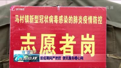 嘉祥:防疫期间严把控 便民服务暖心间