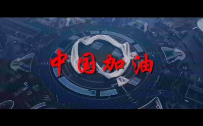 战疫 济宁在行动|嘉祥籍歌手黄望二原创歌曲《中国加油》