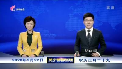 济宁新闻联播20200222