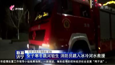 女子寒冬跳河輕生 消防員跳入冰冷河水救援