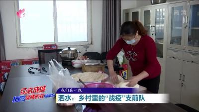 """泗水:乡村里的""""战疫""""支前队"""