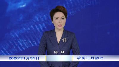 众志成城打赢疫情防控阻击战 _20200131