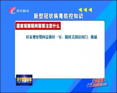 2月18日12—24时 济宁市无新增新冠肺炎确诊病例 无新增疑似病例