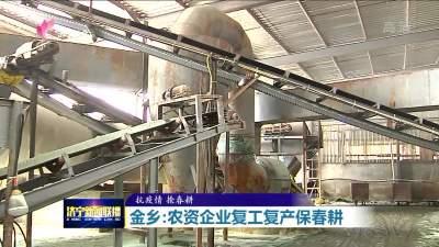 金乡推进农资企业复工复产 为农业生产提供物资保障