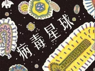 新冠肺炎知识科普!济宁艺术剧院推出儿童广播剧《病毒星球》