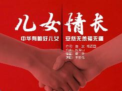 眾志成城 抗擊疫情|原創公益MV《兒女情長》 向抗擊疫情的一線醫護工作者致敬