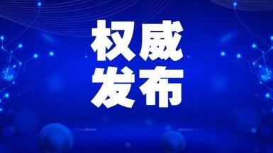 9月18日0時至24時山東省新型冠狀病毒肺炎疫情情況