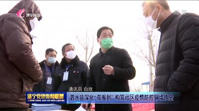 """泗水县深化""""双报到"""" 构筑社区疫情防控铜墙铁壁"""