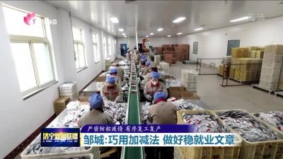 邹城就业服务不打烊 线上招聘助力企业复工生产