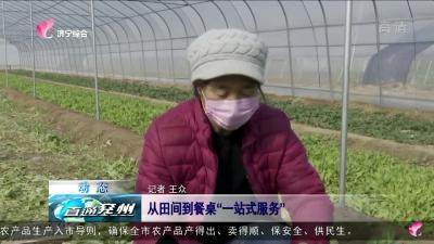 """兖州:从田间到餐桌""""一站式服务"""""""