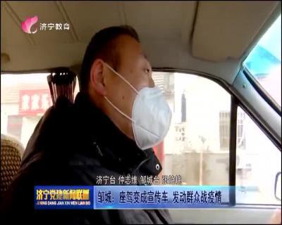 邹城:座驾变成宣传车  发动群众战疫情