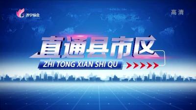 《直通县市区-金乡县、曲阜市》——20200214