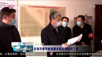 梁山:縣領導督導檢查敬老院疫情防控工作