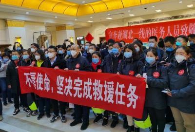 山東省對口支援黃岡市疫情防控前方指揮部寫給支援黃岡醫療隊員們的慰問信