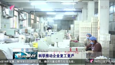 鱼台:科学推动企业复工复产