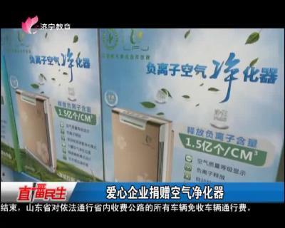 爱心企业捐赠空气净化器