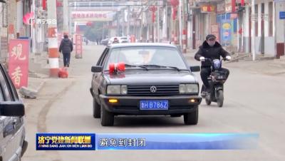鄒城:座駕變成宣傳車  發動群眾戰疫情