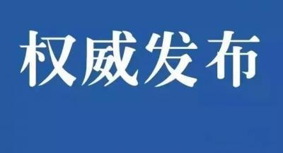 2月16日0至12时,山东省无新增确诊病例,累计确诊病例537例