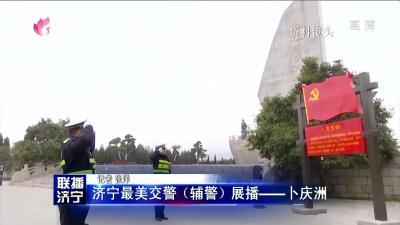 濟寧最美交警(輔警)展播——卜慶洲
