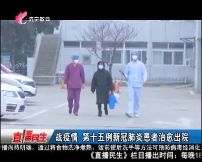 戰疫情   第十五例新冠肺炎患者治愈出院