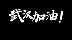 第二十九期濟寧優秀原創歌曲展播-《牽掛大武漢》