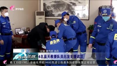 泗水:4名藍天救援隊員出發支援武漢