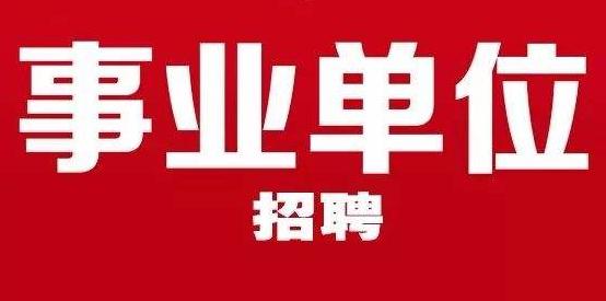 重要提醒!济宁市属事业单位公开招聘报名21日截止