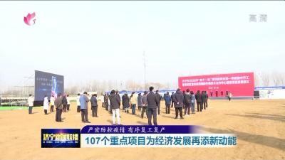 """济宁2020年项目建设按下""""快进键"""" 107个项目网上集中开工"""