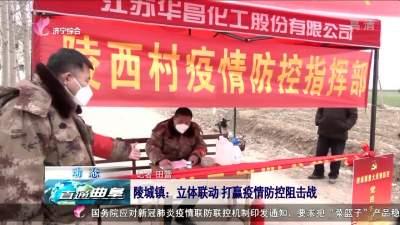 曲阜陵城镇:立体联动 打赢疫情防控阻击战
