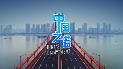 重磅微視頻:中國之諾