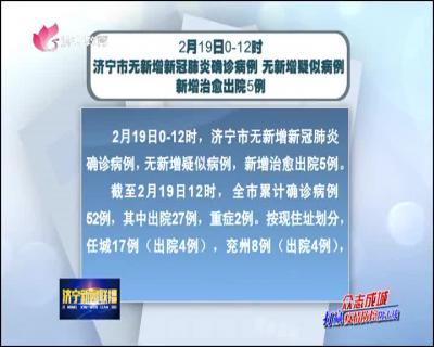 2月19日0—12时 济宁市无新增新冠肺炎确诊病例 无新增疑似病例 新增治愈出院5例