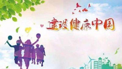 """中国人寿推出""""健康中国幸福家""""活动"""