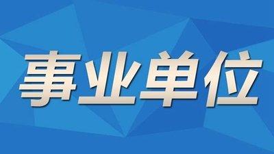 溫馨提示!2020年濟寧市屬事業單位公開招聘2月18日開始網上報名