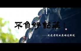 第三十期濟寧優秀原創歌曲展播-《不負好韶華》