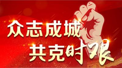 """""""眾志成城 共克時艱""""山東抗擊疫情公益廣告展播?:【視頻】敬畏自然,尊重生命"""