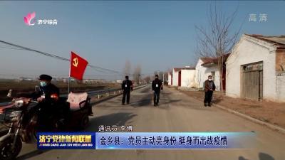 金乡县:党员主动亮身份 挺身而出战疫情