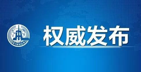 全國人大常委會會議將審議關于推遲召開十三屆全國人大三次會議的決定草案