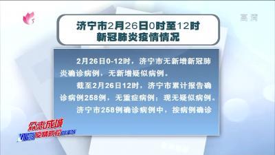济宁市2月26日0时至12时新冠肺炎疫情情况