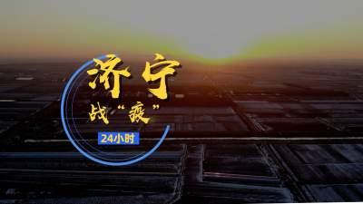 """視頻 濟寧戰""""疫""""24小時"""