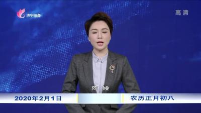 众志成城打赢疫情防控阻击战 _20200201