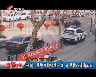 任城:民警奋战疫情一线 市民爱心铺满心田
