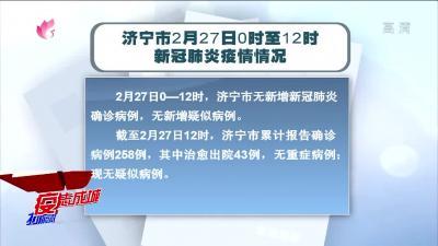 济宁市2月27日0时至12时新冠肺炎疫情情况