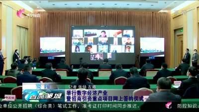 鄒城市:舉行數字經濟產業 暨招商引資重點項目網上簽約儀式
